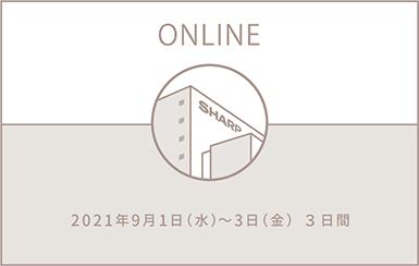 2021 夏季オンラインワークショップ